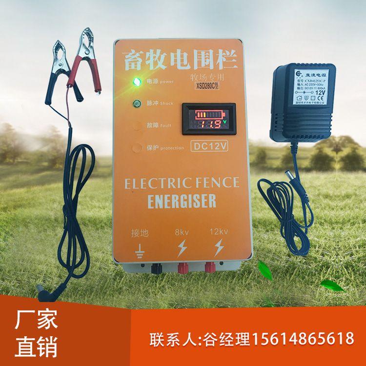 厂家批发畜牧用电围栏 高压脉冲电子围栏 电牧栏 XSD-280C 15公里
