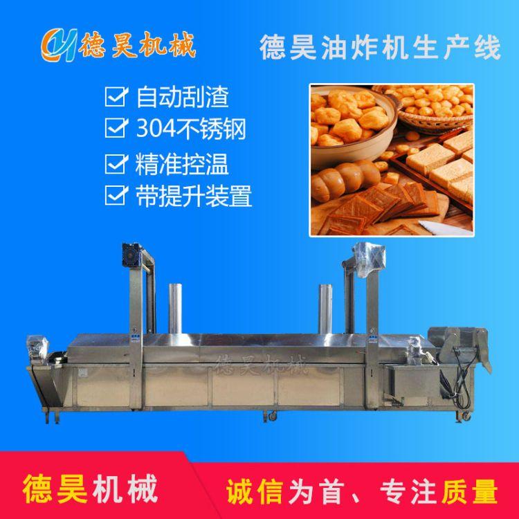 供应 带式油炸机 休闲食品面食油炸机 坚果类加工线