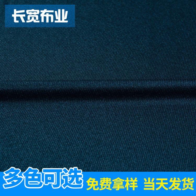 【长宽布料】锦纶有光40针 锦纶针织四面弹力面料批发