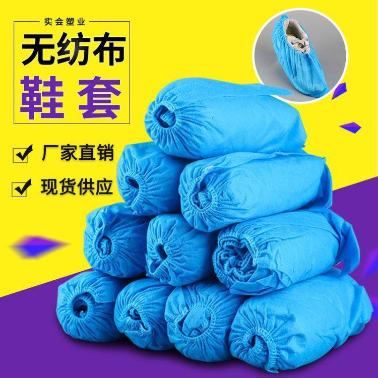厂家批发一次性防尘加厚无纺布鞋套防滑鞋套100只装加厚蓝粉色