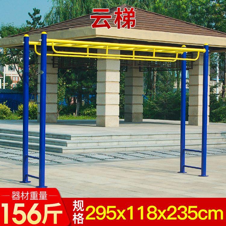 户外健身器材云梯室外健身路径批发 代加工体育器材定制