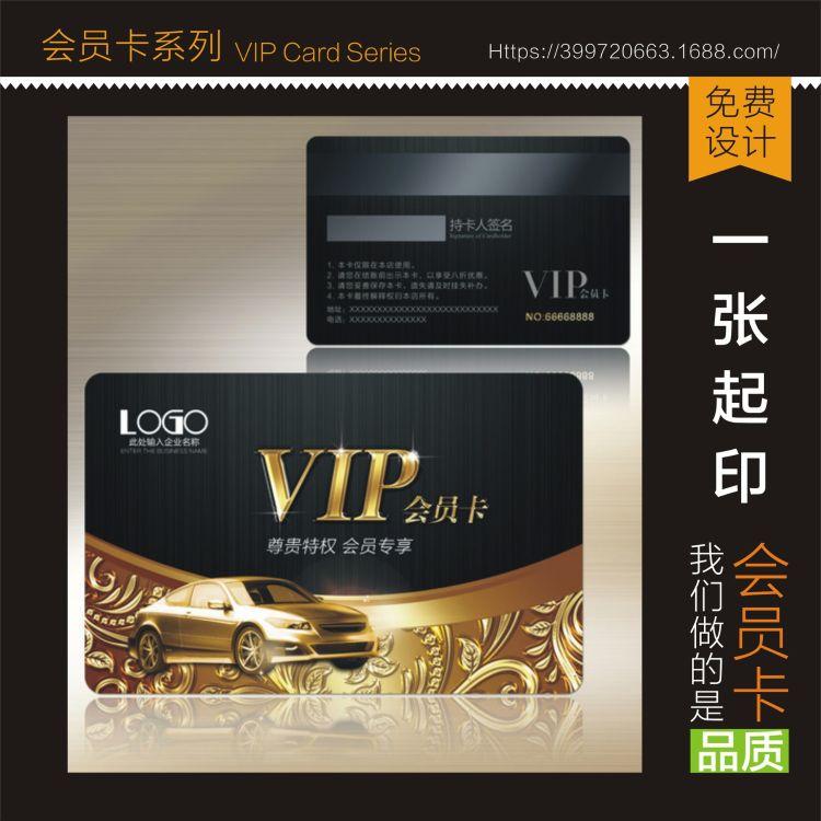 会员卡制作定做PVC卡贵宾卡磁条卡磨砂卡条码卡VIP卡积分卡设计.