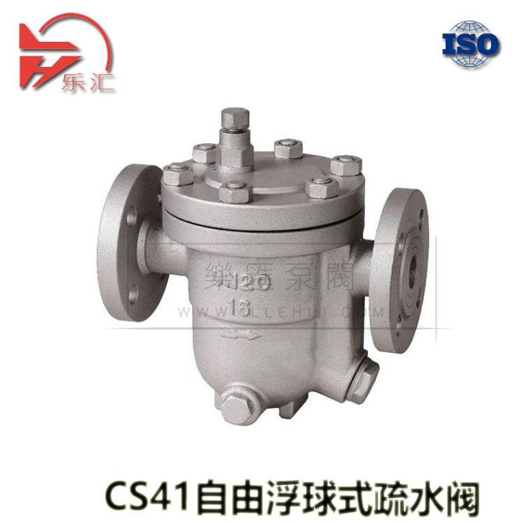 自由浮球式蒸汽疏水阀 蒸汽疏水阀 自由浮球式 各类泵阀 规格齐全