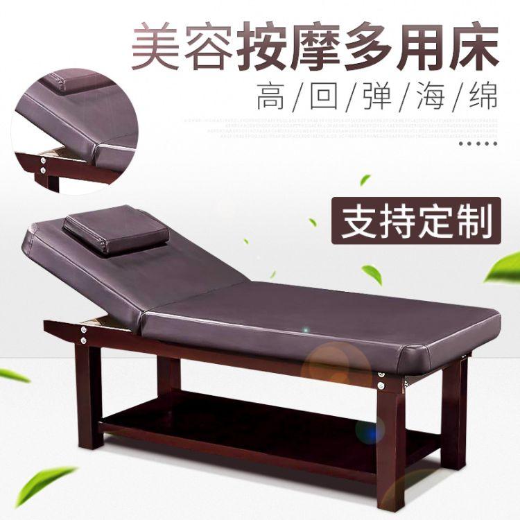 厂家批发美容床 推拿艾灸床 多功能美容院理疗spa床 实木床架