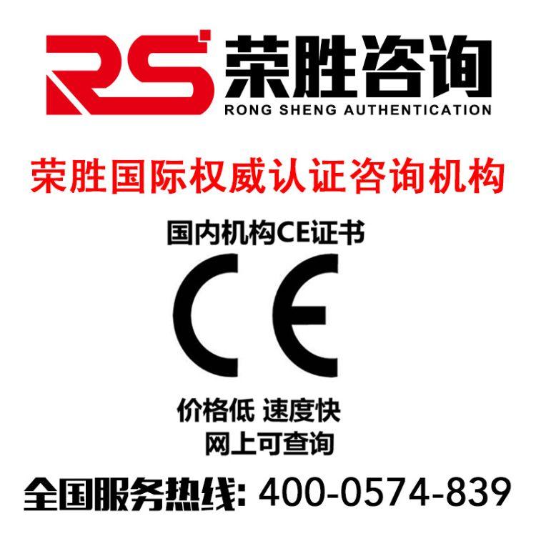 丰城 石城 鄱阳 CE认证咨询服务