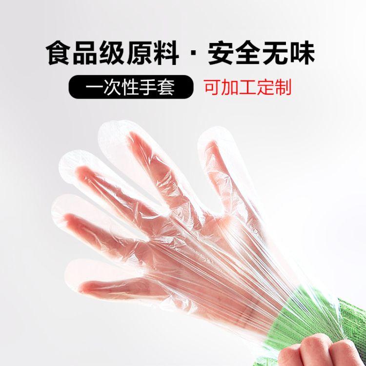 锦日升一次性加厚PE手套新料 可工厂加工定制