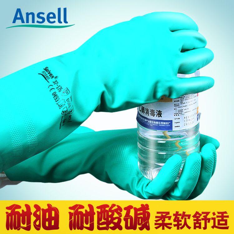 安思尔37-176耐酸碱溶剂 防化耐油 工业劳保 丁腈橡胶防护手套