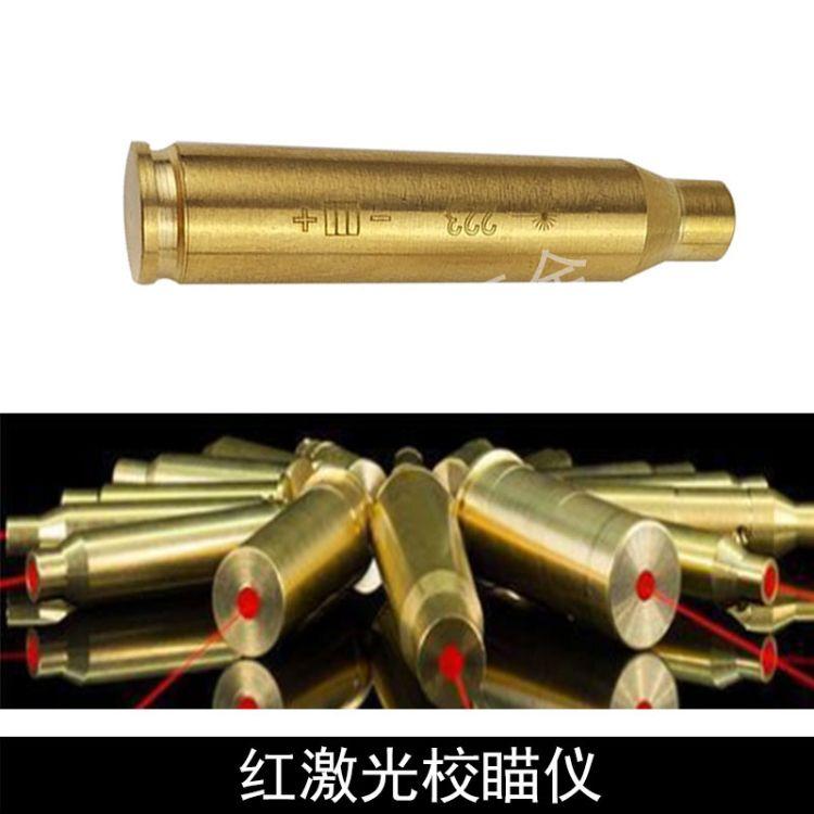 一件7.62x39R 308 7.62x54R 9mm .40 45激光校瞄仪激光水平校准仪