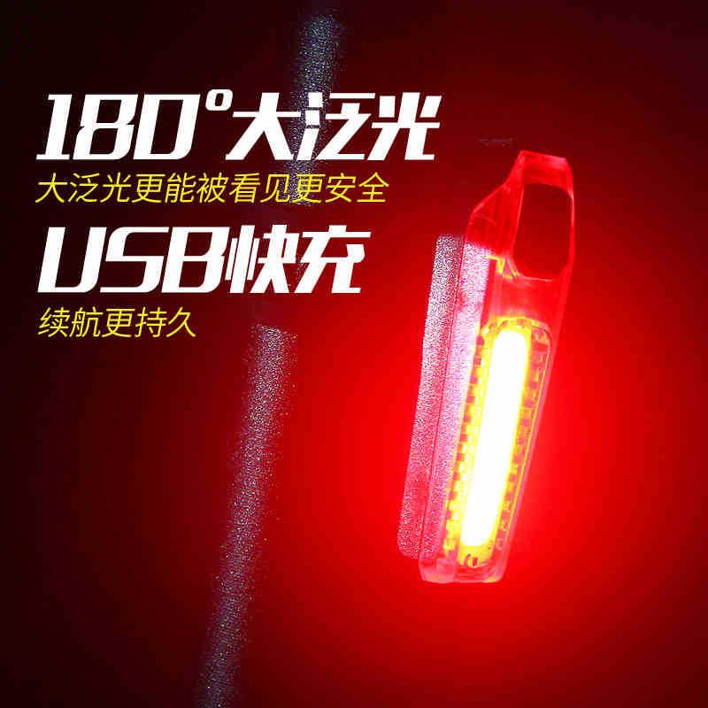 USB充电自行车灯尾灯山地车变色天狼星尾灯夜骑警示灯骑行LED