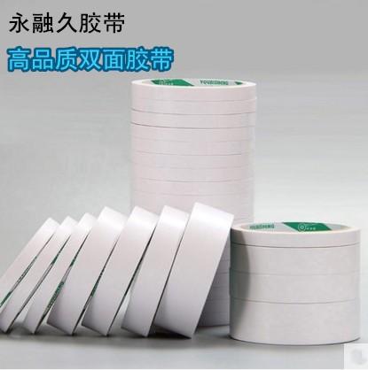 双面胶带厂家批发 2cm宽 超粘超薄 高粘白色手工DIY双面胶 包邮