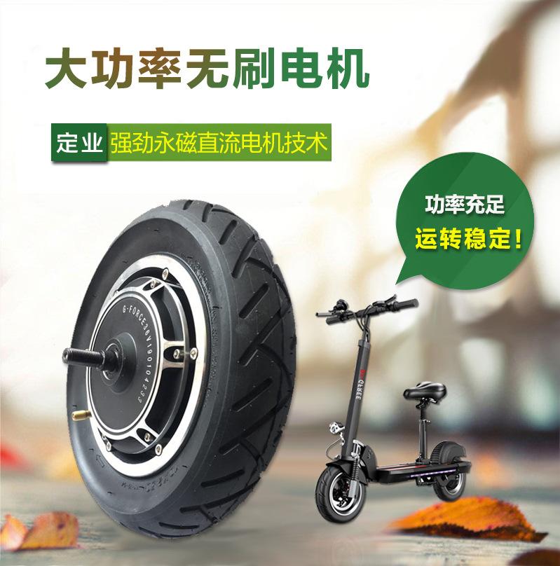 36V电动滑板车电机折叠车自行车马达无刷直流驱动机工厂一件代发