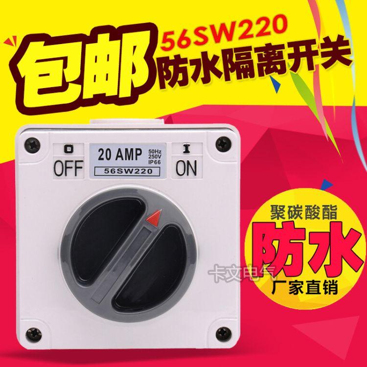 抗冲击防腐蚀工业电源控制盒 2P20A旋钮式隔离开关 澳式阻燃防水开关