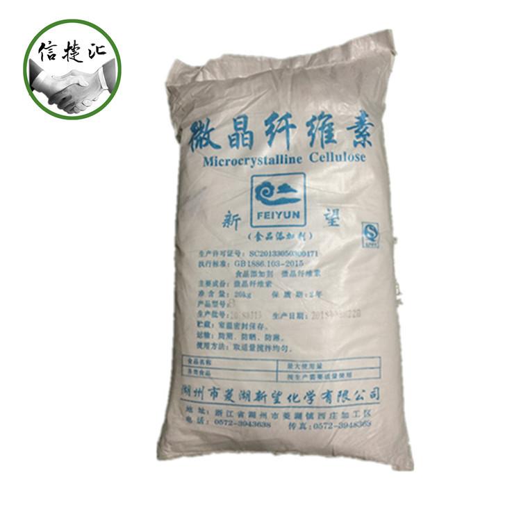 供应 食品级 微晶纤维素 菱湖新望 抗结剂 99%含量 一公斤起订