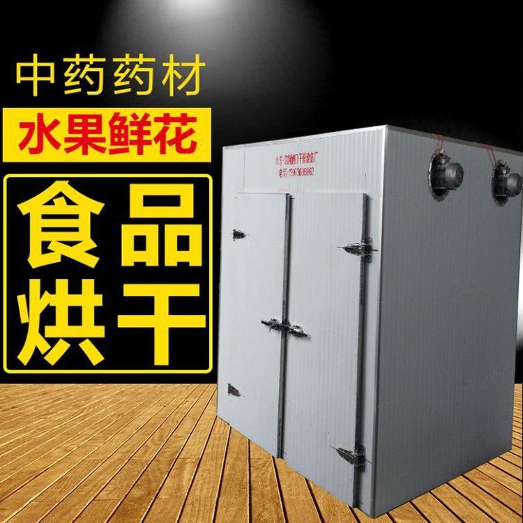 菊花烘干机烘干设备 菊花烘干箱 皇菊烘干机 皇菊烘干设备 烘干箱