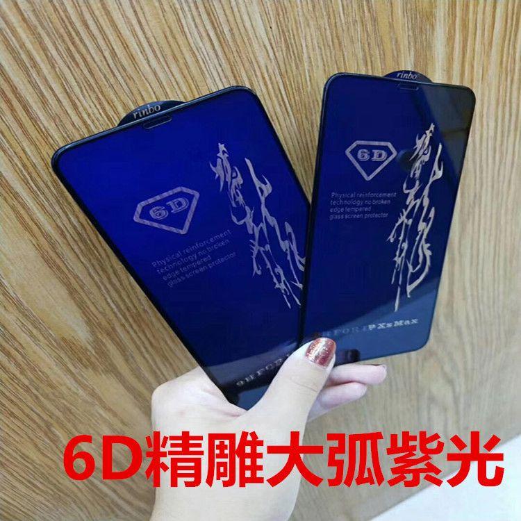 适用iphoneX钢化膜6D精雕苹果678plus全屏紫光膜高清防爆手机贴膜