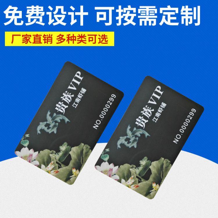 磨沙卡 亚面会员卡印刷彩卡烫金银镭射金银底UV高档VIP卡制作厂家