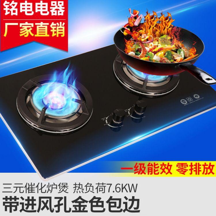 钢化玻璃燃气灶家用双炉猛火家用燃气灶 家用节能燃气灶批发
