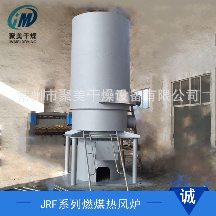 JRF燃煤热风炉 小型燃煤热风炉工业热风炉