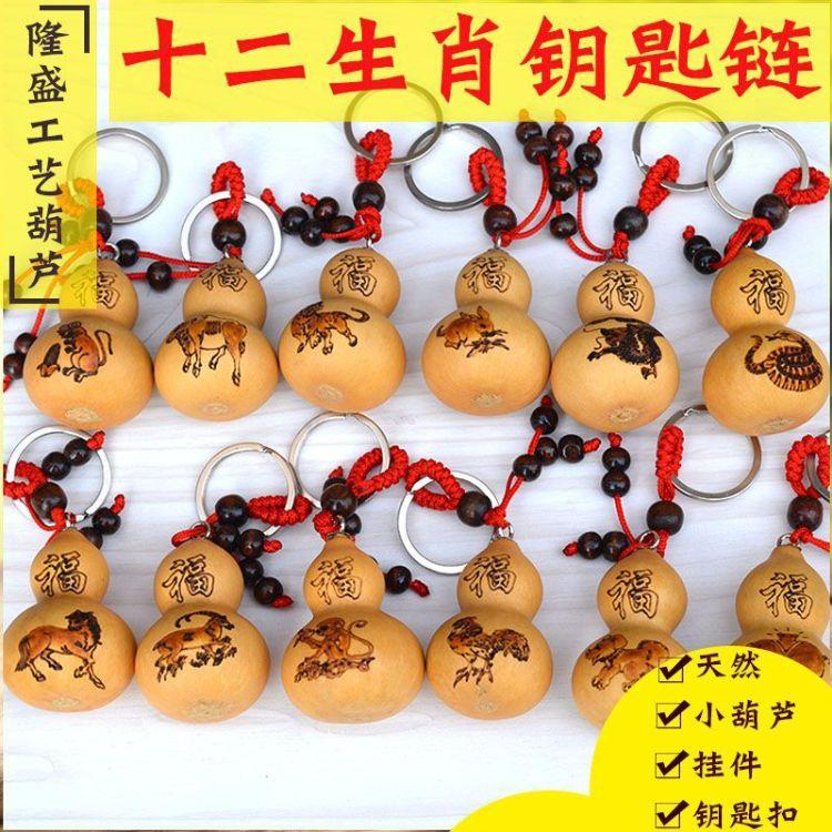 创意礼品十二生肖保平安钥匙串挂件 天然葫芦十二生肖钥匙链