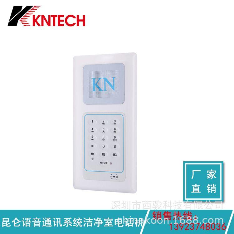 洁净电话机 洁净室专用电话机 嵌入式免提专用电话机 昆仑KNZD-63