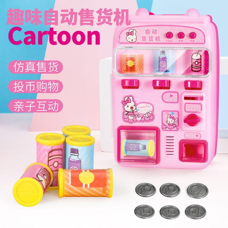 儿童过家家女孩仿真投币自动售货机会说话语音7-10岁收银机玩具