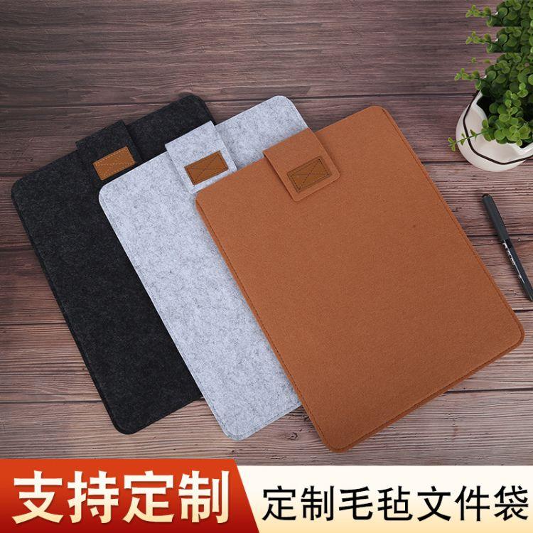 简约毛毡会议文件袋保单收纳包商务办公毛毡文件袋定制logo