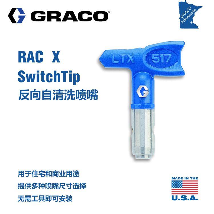 美国GRACO固瑞克扇形枪嘴 LTX515、LTX517反向自清洗无气喷嘴,规格齐全,厂家直销