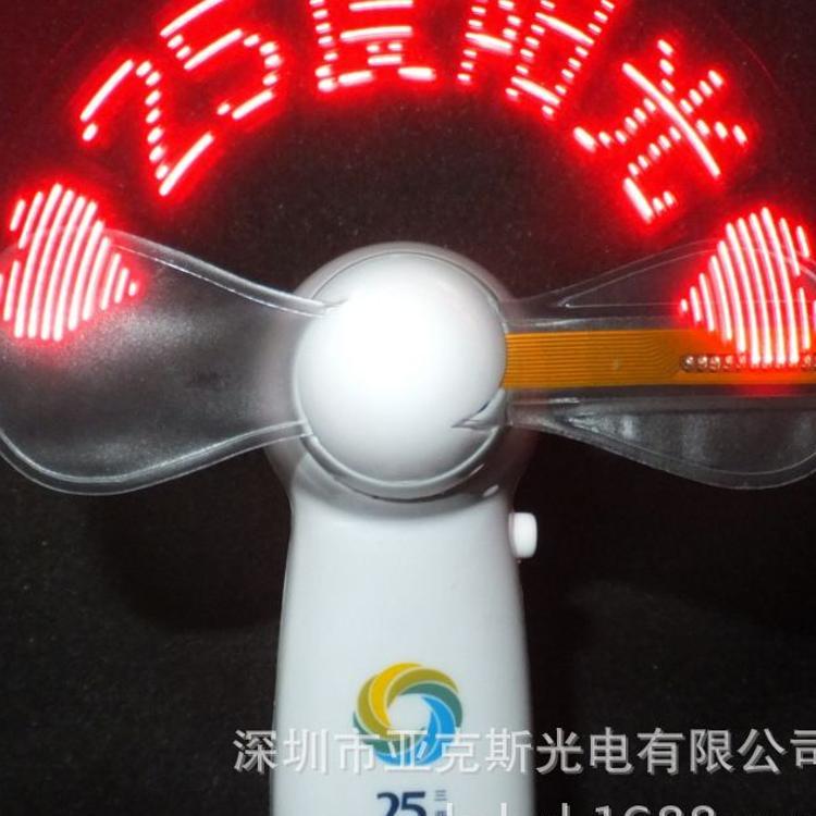 批发订制DIY表白神器LED发光手持烧录风扇改字便携电池闪字风扇