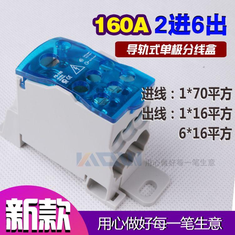 导轨安装式分线盒 UKK160A汇流单级分线盒 电表箱电缆接线端子