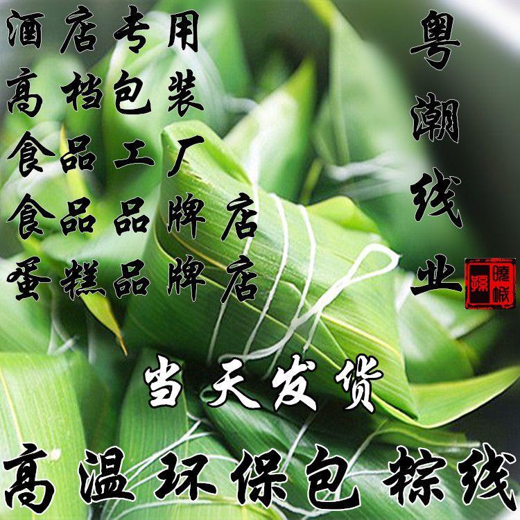 包粽子线高温环保3股现货供应1mm1.2mm包粽子专用线