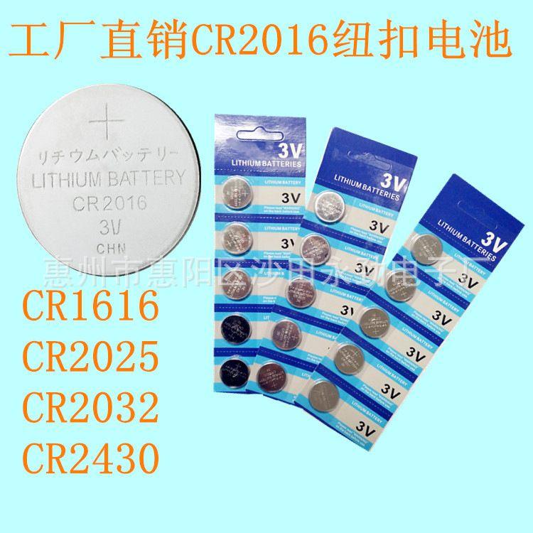 加工挂卡CR2016 CR2025 CR2032纽扣电池商业装供应汽车门店批发