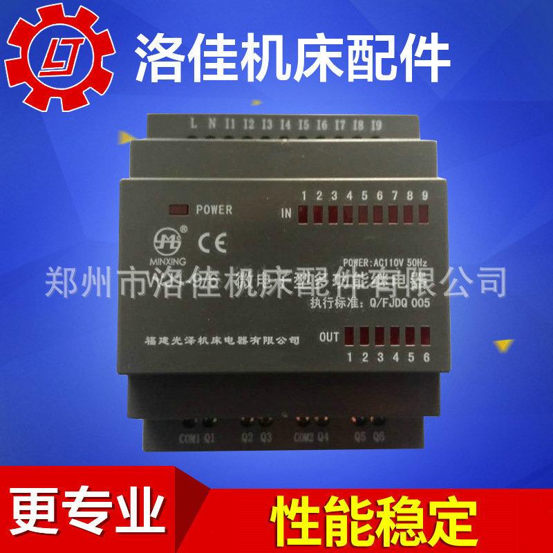 WJ1-9/6微电子型多功能继电器 固态小型继电器220v钻床配件