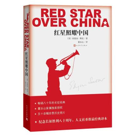 红星照耀中国 青少年版 埃德加斯诺八年级中学生课外阅读书籍