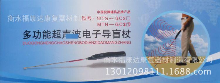 衡水福康达康复器材制造有限公司誉达牌报警照明多功能盲人手杖声波盲杖
