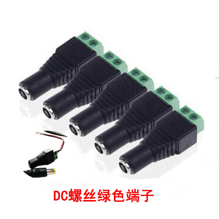 LED灯带监控配件DC螺丝绿色端子 电源变压器5.5对接头 DC公母插头