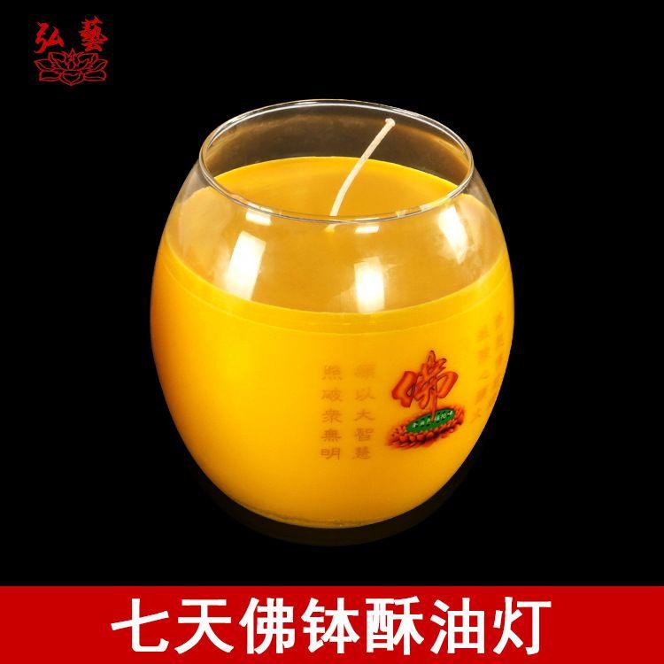 杯形红色黄色七天佛钵酥油灯 环保无烟玻璃佛教供灯可加印LOGO