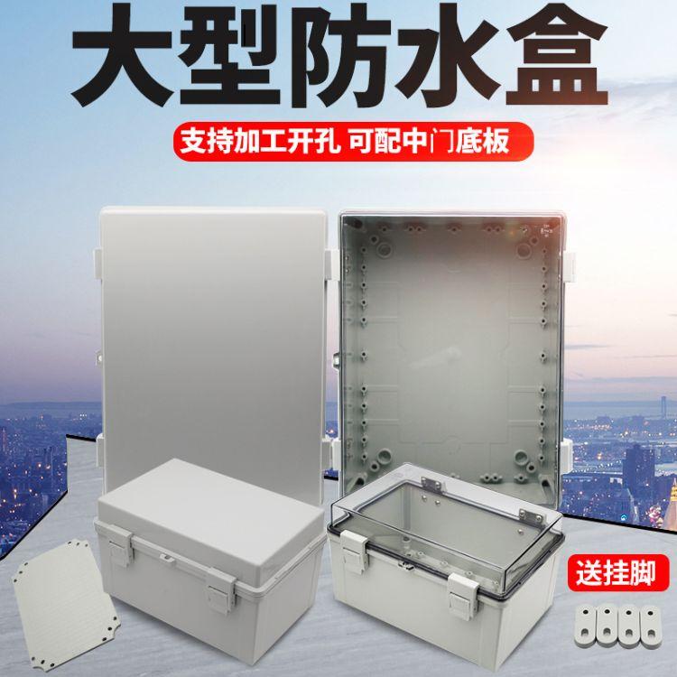 搭扣式大型防水盒带合页防水箱子PC塑料电器密封盒翻盖配电箱上锁