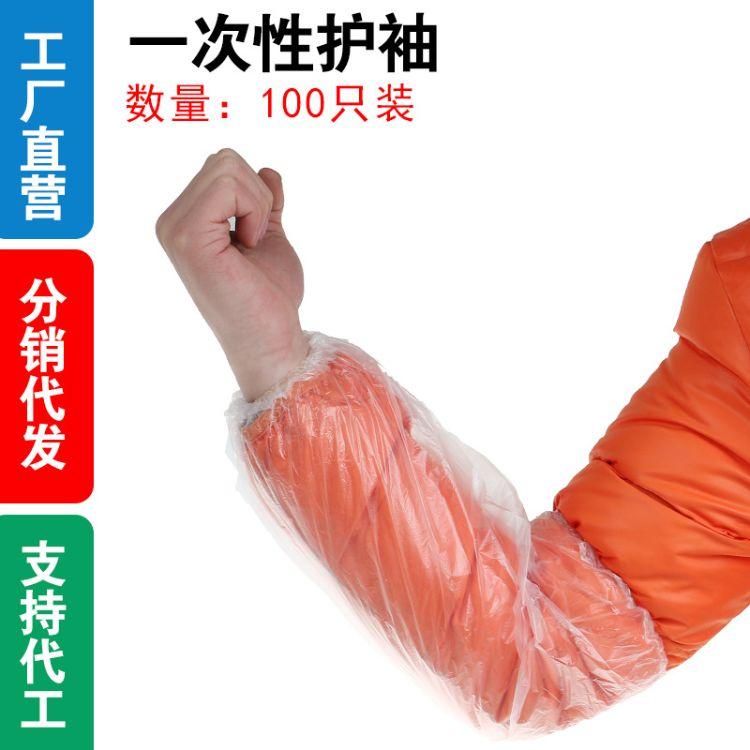 道酬一次性塑料袖套防水防油厨房美容院用长款护袖套耐酸碱100只
