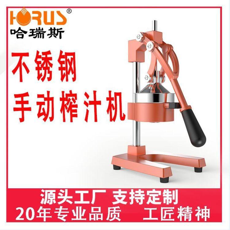 哈瑞斯手动简易压汁机 多功能柠檬橙汁果汁机器 不锈钢水果榨汁机