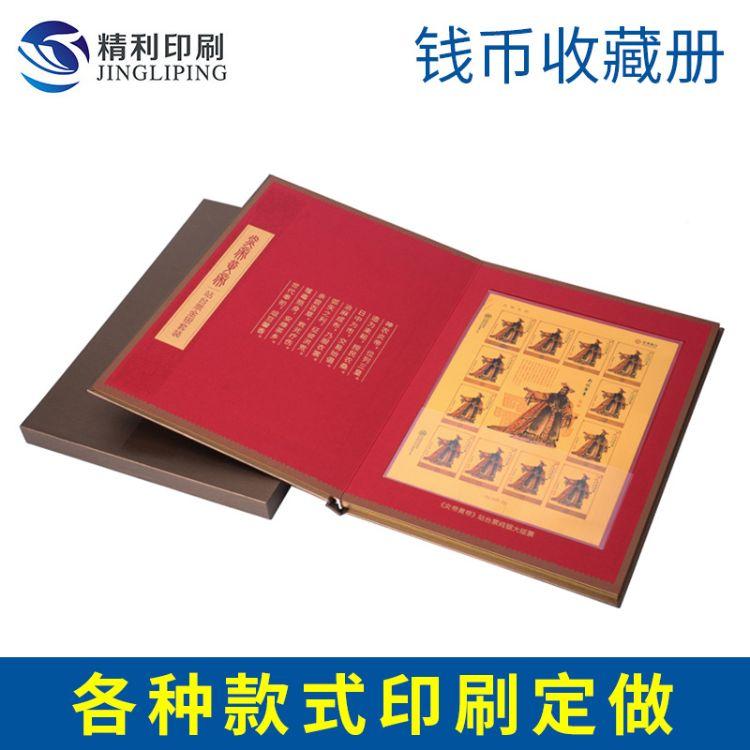 厂家定制集邮册 邮票收藏册 金钞包装  银钞包装