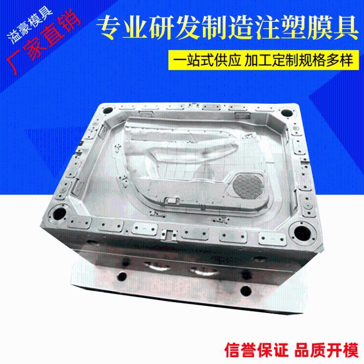 模具厂家定制 汽车注塑加工塑料产品 模具塑料制品开模加工模具