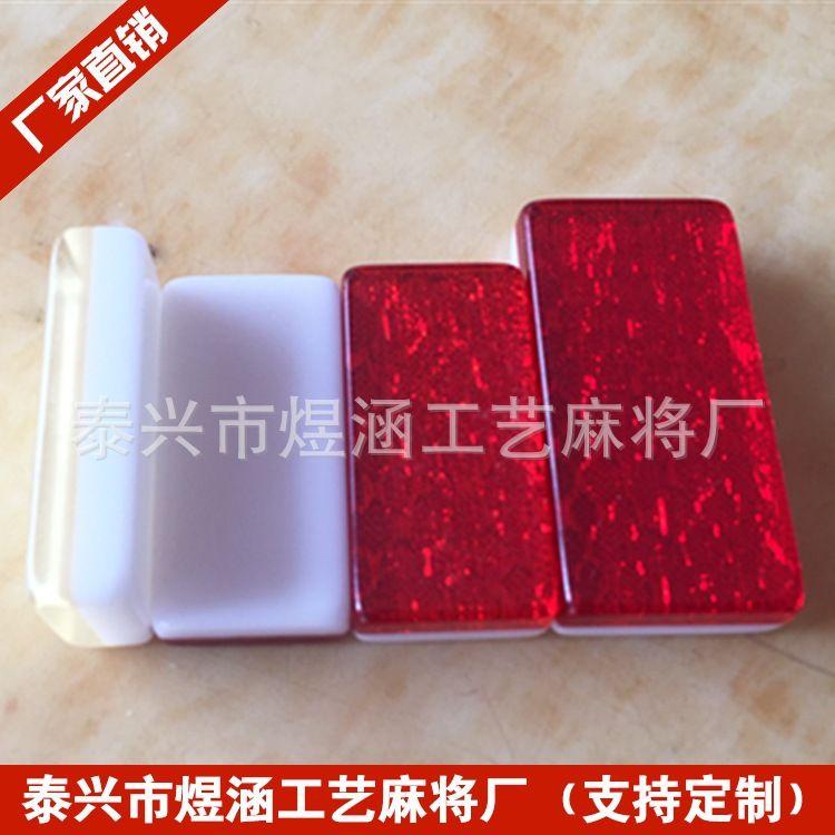 批发亚克力多米诺牌出口 28只55只麻将牌多种颜色可选可定制
