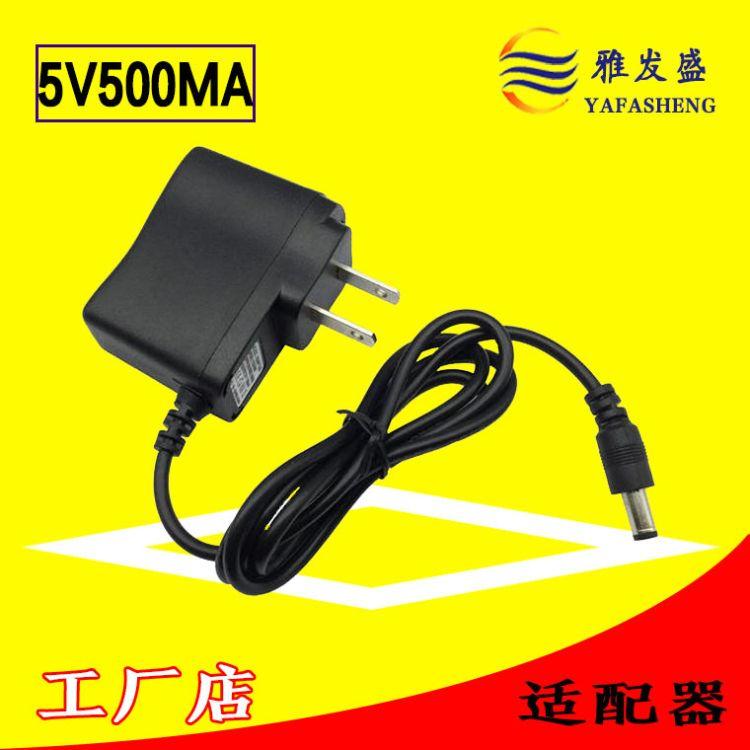 厂家直销5V0.5A开关电源适配器稳压电流 5V500mA电源适配器充电器