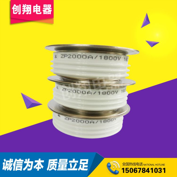 厂家供应大功率整流管 普通整流管ZP2000A /1800V 品质保障
