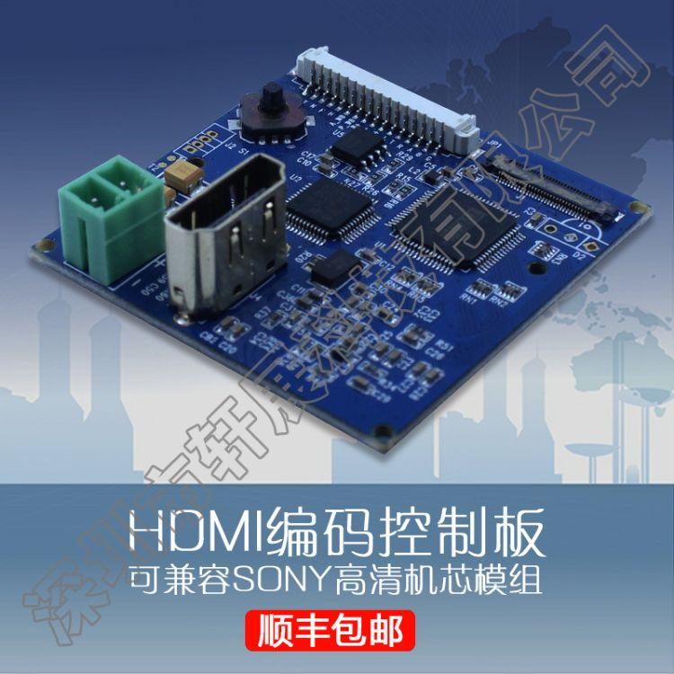SONY索尼数字机芯模组二次开发编码控制板 高清摄像机HDMI解码板