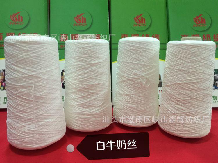 【森辉纺织】水溶牛奶丝线 白色乌利纱 电脑绣花线150D/2股