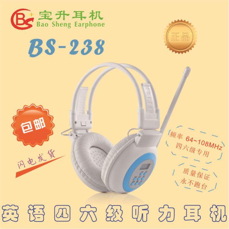宝升BS-238 英语 四级六级听力考试耳机 头戴式折叠耳机