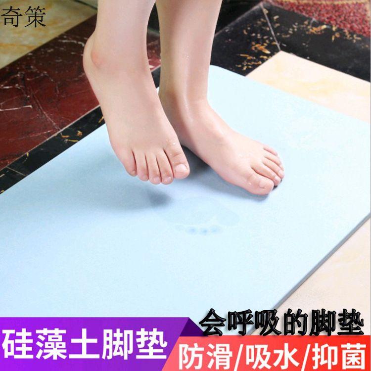 天然硅藻土脚垫地垫 吸水速干卫生间浴室淋浴洗手间硅藻泥干脚石