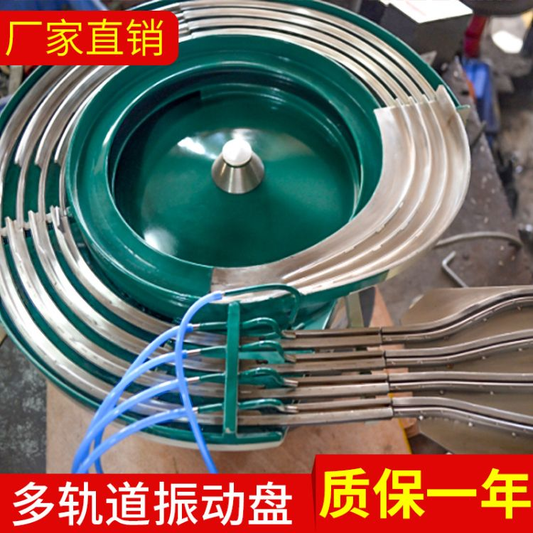 厂家供应多轨道轮子振动盘 电子行业振动盘 振动盘自动送料机