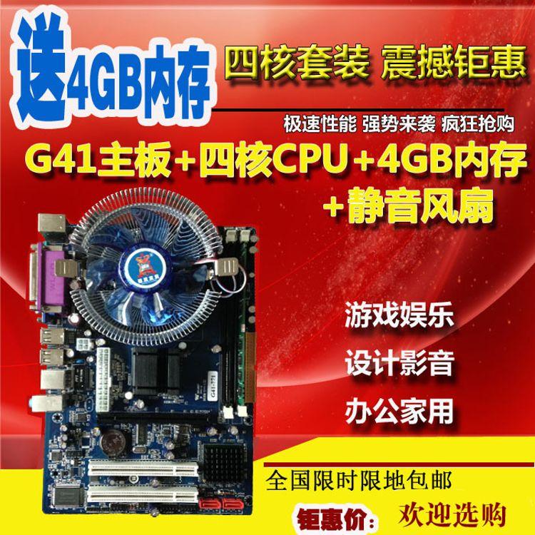 厂家电脑主板批发全新G41-771至强E5410四核电脑主板CPU套装
